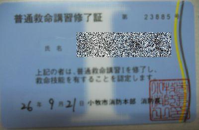 260921shuryo.jpg