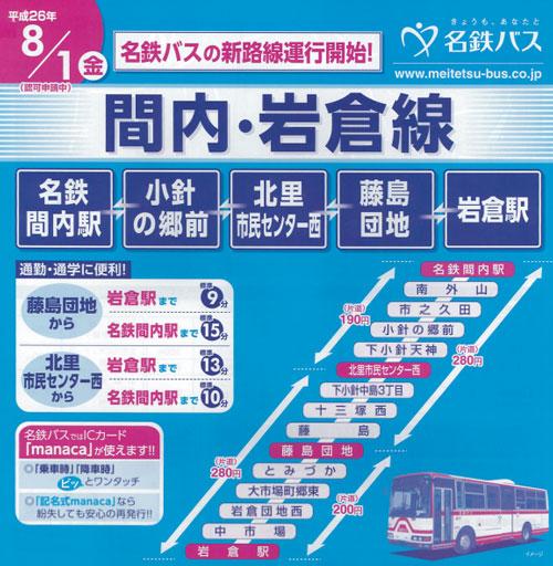 m-bus_manai-iwakura.jpg